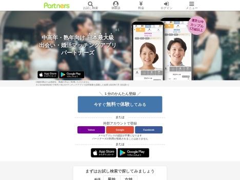 パートナーズ (Partners)の口コミ・評判・感想