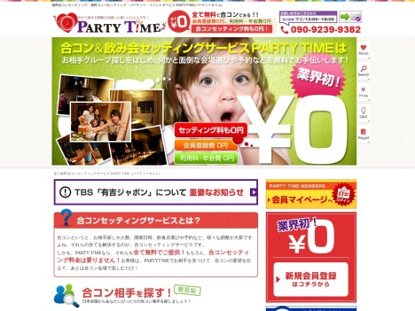 PARTY TIMEの口コミ・評判・感想