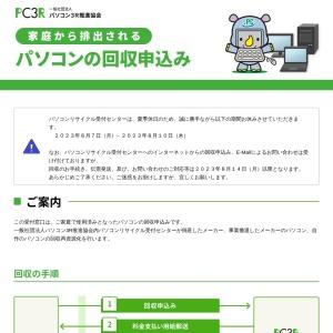 https://www.pc3r.jp/home/pc3rassociation.html