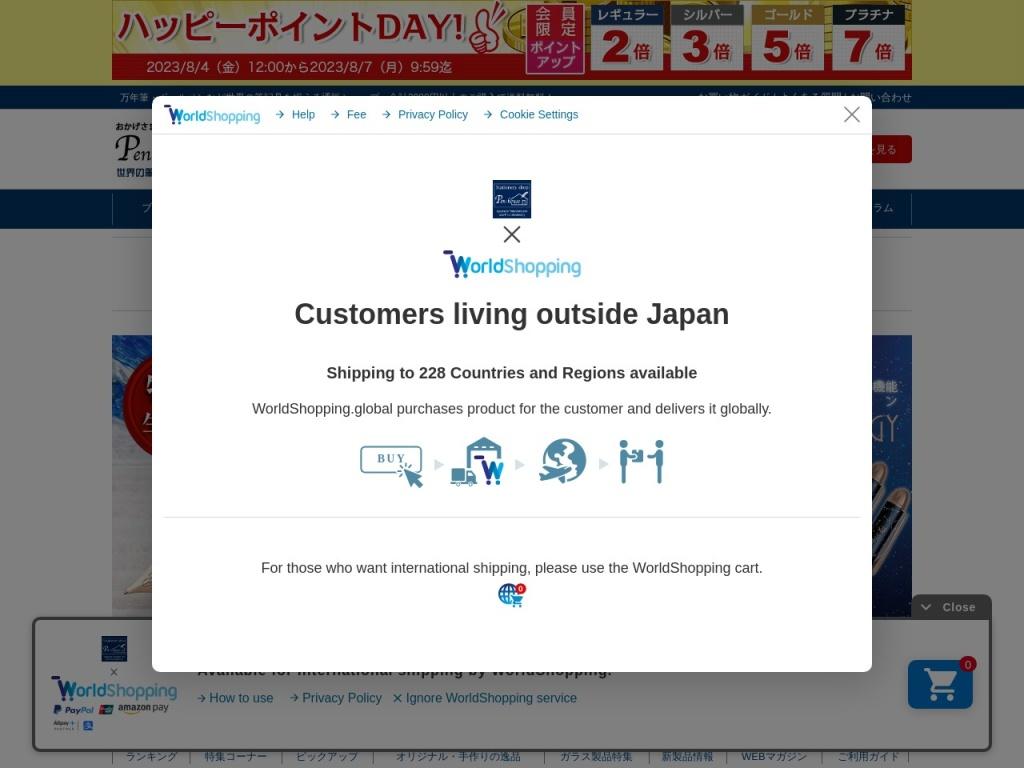 万年筆 ボールペンなど一流筆記具の販売 【ペンハウス PEN-HOUSE】