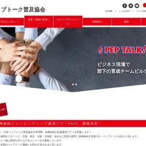 日本ペップトーク普及協会ホームページ - 一般財団法人日本ペップトーク普及協会