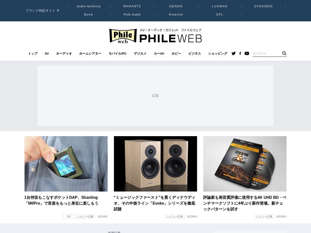 """1万円台DAPに""""キラーモデル""""登場! HIDIZS「AP80」の完成度はビギナーもマニアも唸らせる (1/3) - PHILE WEB"""