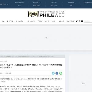 Amazonタイムセール、2月10日はANKERの小型モバイルバッテリーやUSB PD対応モデルなどが安く! - PHILE WEB