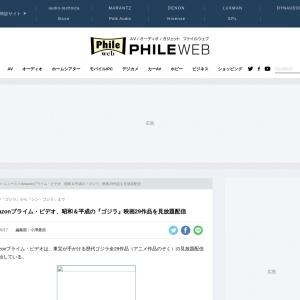 Amazonプライム・ビデオ、昭和&平成の『ゴジラ』映画29作品を見放題配信 - PHILE WEB