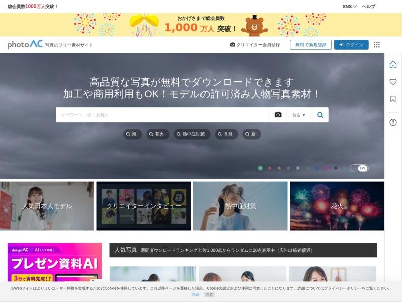 写真AC | 無料で商用利用可能・著作権表示(クレジット)義務無しの写真素材サイト