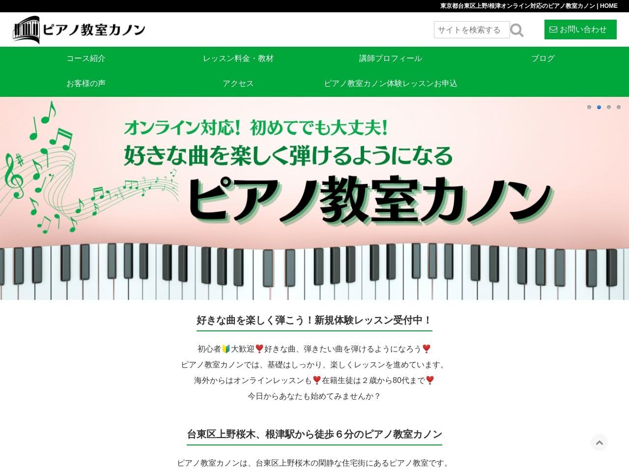 ピアノ教室カノンのサムネイル
