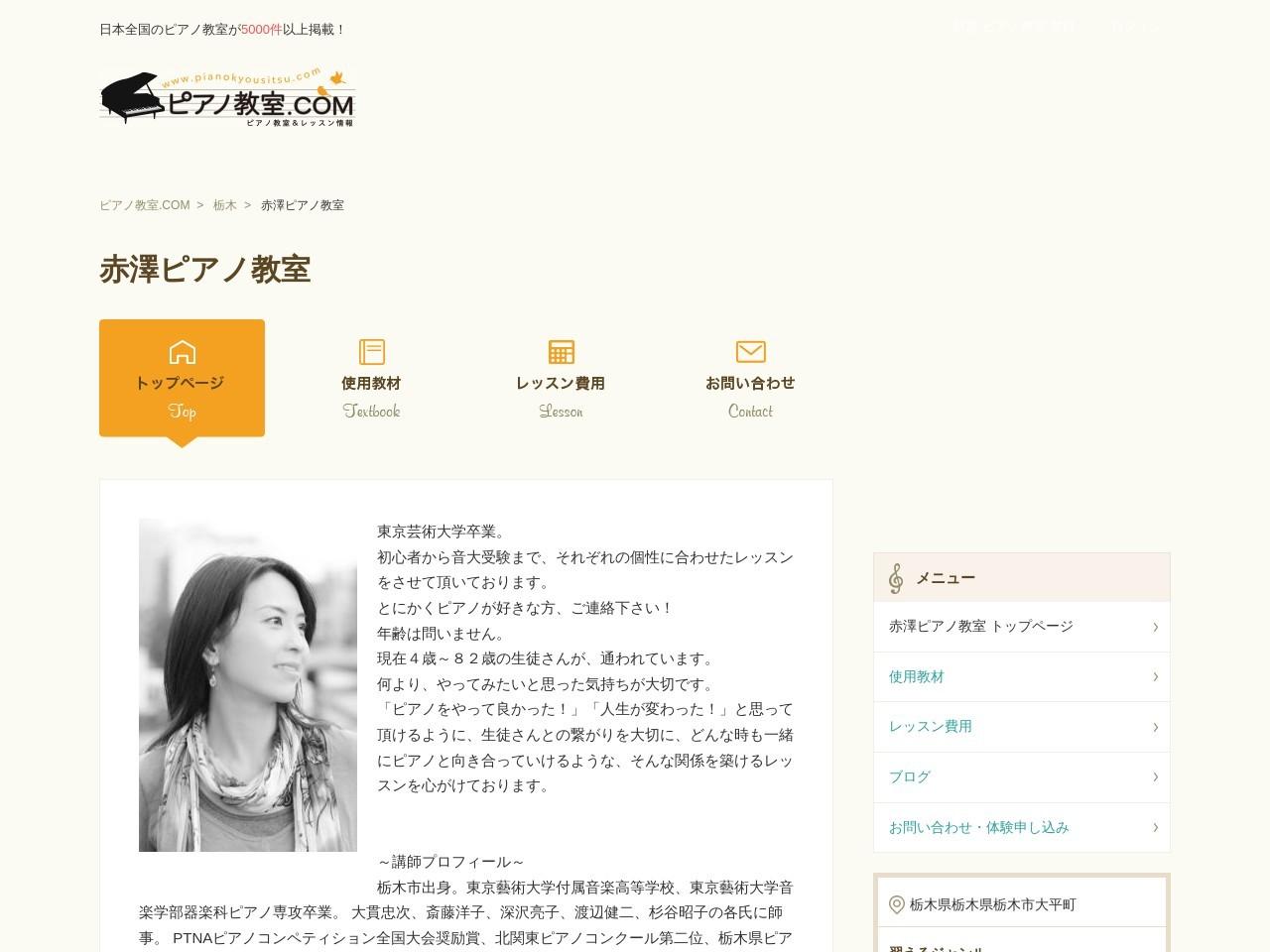 赤澤ピアノ教室のサムネイル