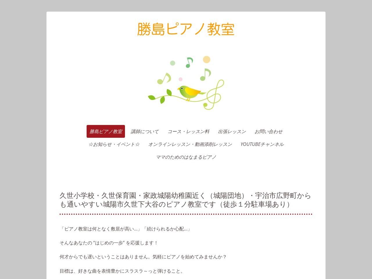 勝島ピアノ教室のサムネイル