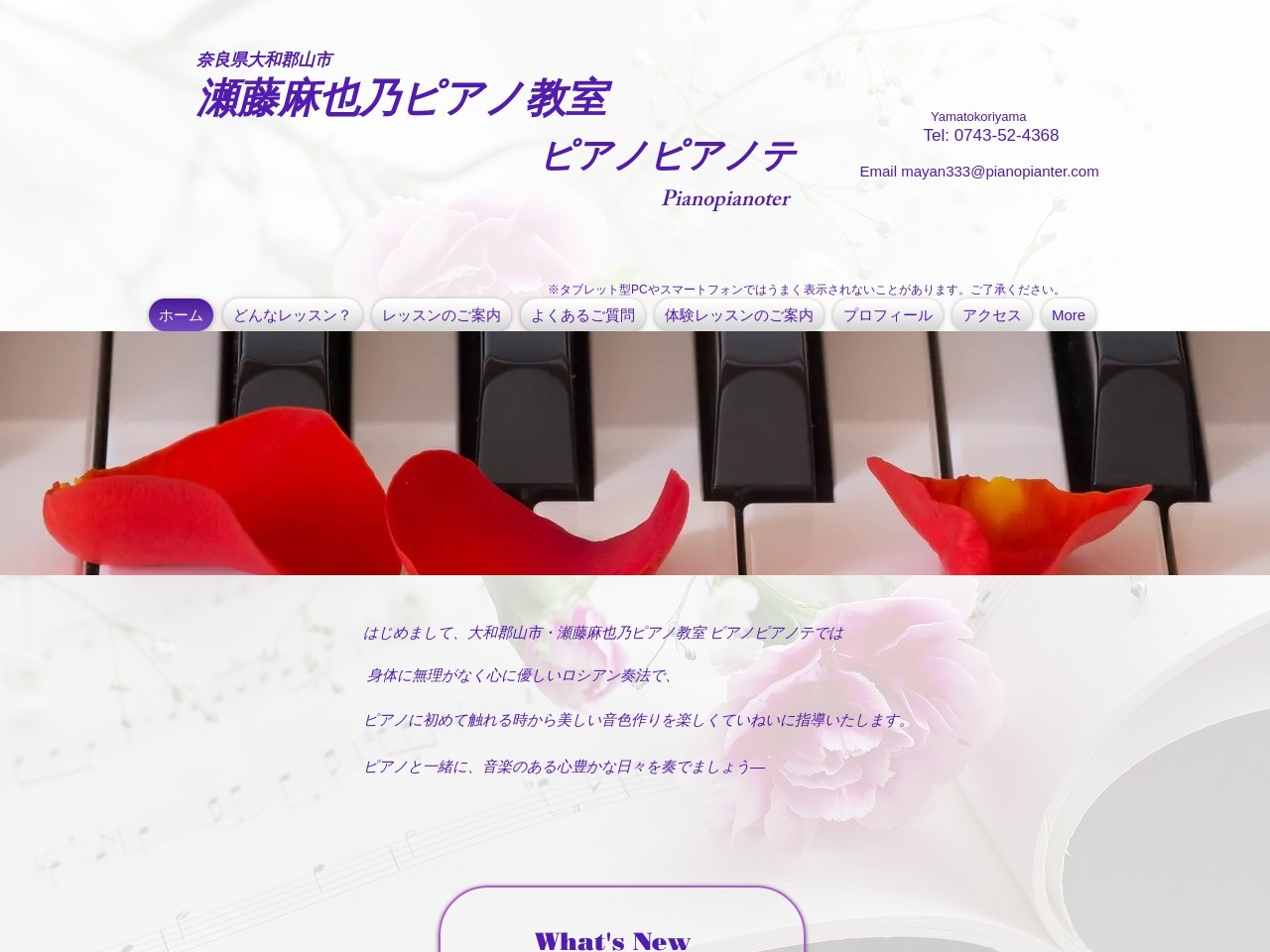 瀬藤麻也乃ピアノ教室のサムネイル