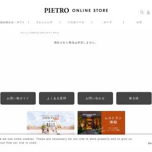 【公式】ピエトロ オンライン通販サイト