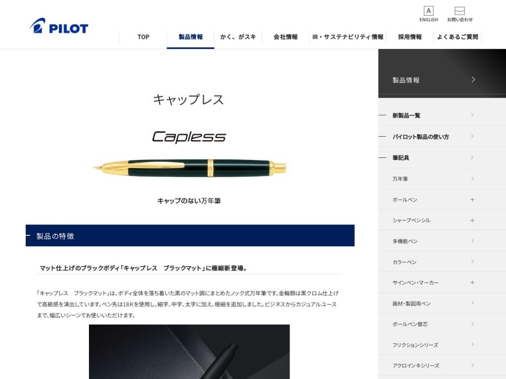 キャップレス | 製品情報 | PILOT