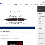 キャップレスLS | 製品情報 | PILOT