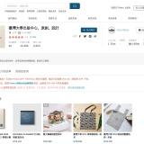 臺灣大學出版中心。原創。設計 | Pinkoi | 台灣設計師品牌
