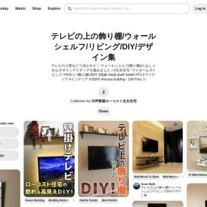 「テレビの上の飾り棚/ウォールシェルフ/リビング/DIY/デザイン集」のアイデア 180 件 | リビング, インテリア, ウォールシェルフ