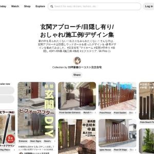 「玄関アプローチ/目隠し有り/おしゃれ/施工例/デザイン集」のアイデア 56 件 | エクステリア, 玄関アプローチ, 玄関