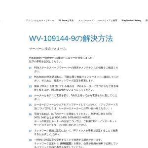 PS5エラーコードWV-109144-9 – ヘルプとサポート| PlayStation
