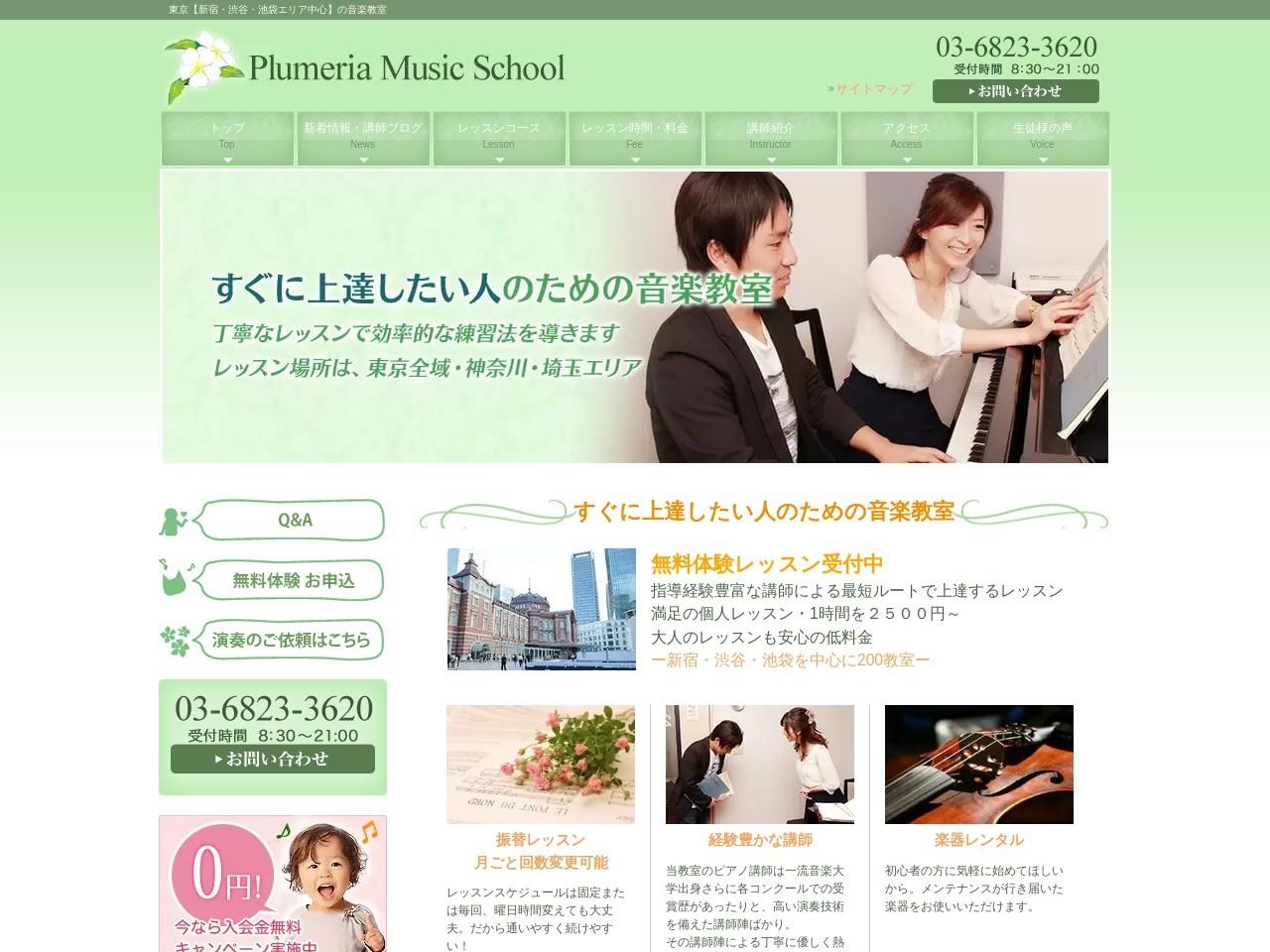プルメリア音楽教室のサムネイル