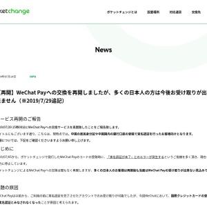 【再開】WeChat Payへの交換を再開しましたが、多くの日本人の方は今後お受け取りが出来ません(※2019/7/29追記) | Pocket Change