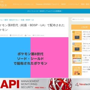 ポケモン第8世代(ソード・シールド)で配布されたポケモン - ポケブロス