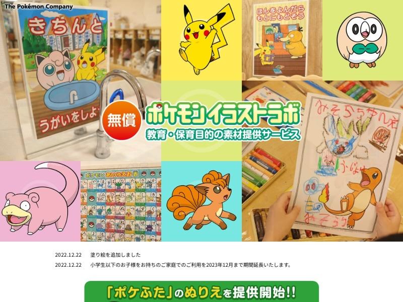 ポケモン イラストラボ | 教育・保育目的なら無料で使える!任天堂公式のフリー素材提供サイト