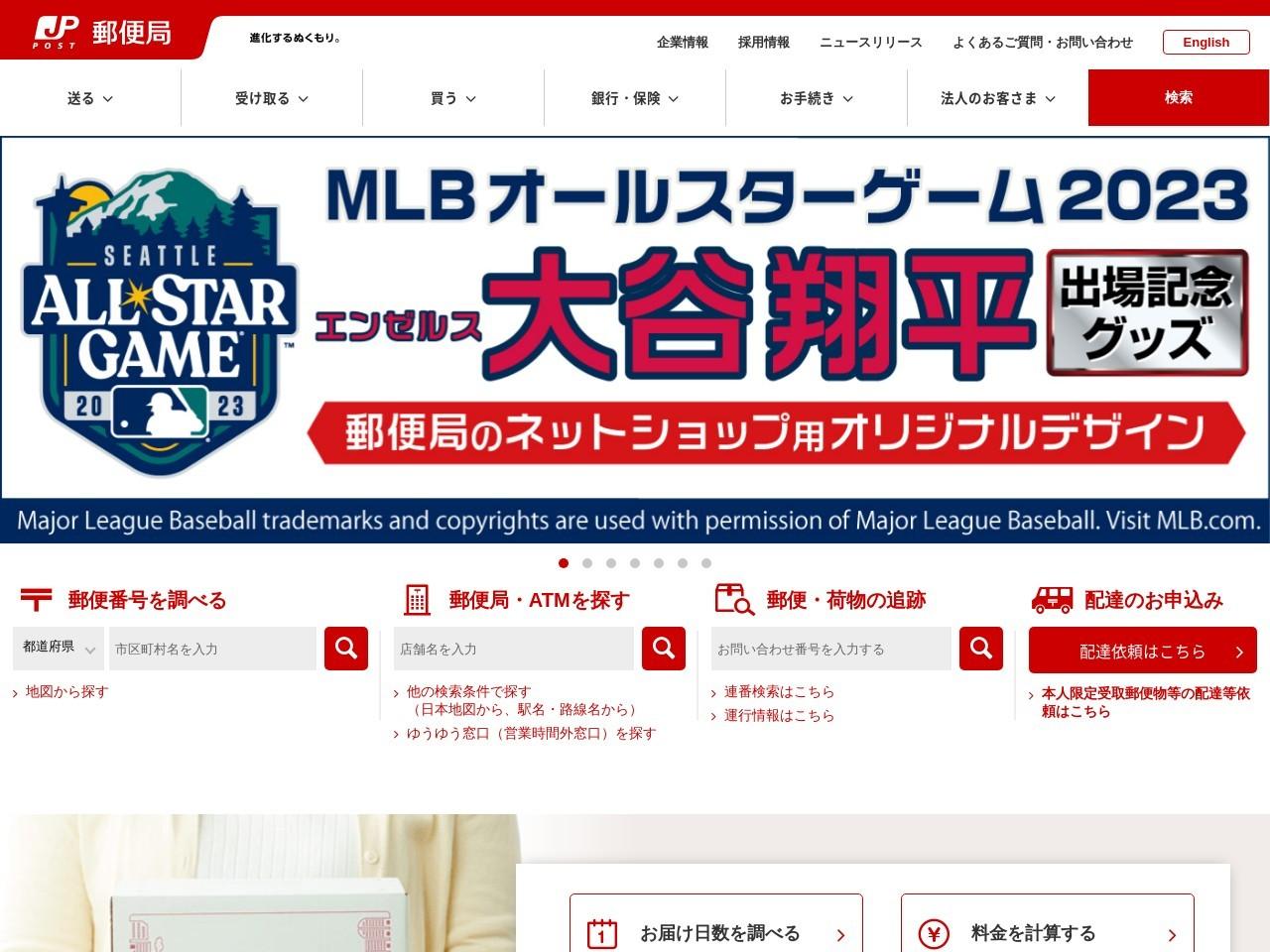 郵便番号検索|日本郵便