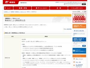 日本郵便 郵便法による郵送禁止品