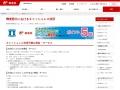 郵便窓口におけるキャッシュレス決済 – 日本郵便