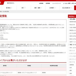 本人限定受取 - 日本郵便