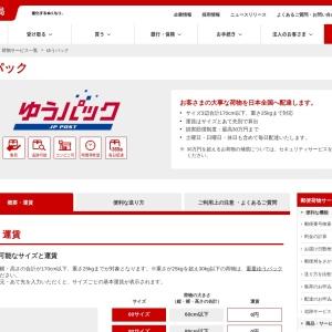 ゆうパック | 日本郵便株式会社