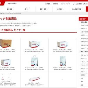 ゆうパック包装用品 - 日本郵便