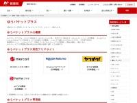 ゆうパケットプラス - 日本郵便