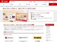 ゆうパケットポスト - 日本郵便