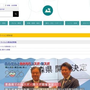 青森県庁ウェブサイト Aomori Prefectural Government