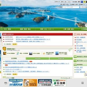 愛媛県庁公式ホームページ