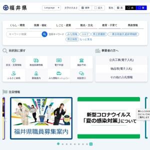 ホーム(簡易版) | 福井県ホームページ