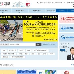福岡県庁ホームページ トップページ