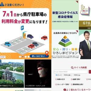 広島県公式ホームページ