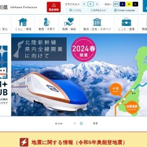 石川県/緊急時トップページ(簡易版)