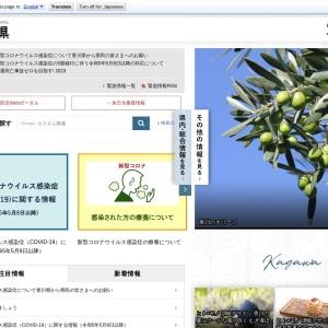 https://www.pref.kagawa.lg.jp/