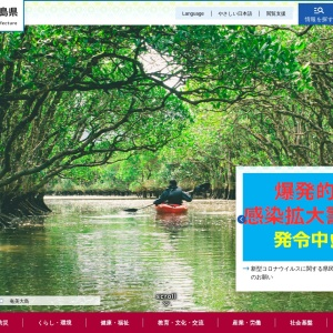 鹿児島県 緊急時暫定版トップページ
