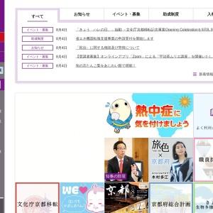 京都府ホームページ