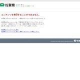 2021年版さが県民手帳を販売しています! / さが統計情報館TOP / 佐賀県