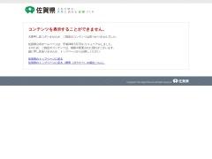 佐賀県立美術館・博物館のイメージ