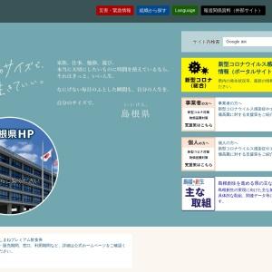 島根県:トップページ(トップ)