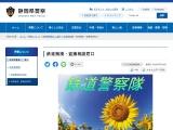 http://www.pref.shizuoka.jp/police/about/shikumi/tetsudo/jose.html