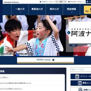 徳島県 徳島県ホームページ
