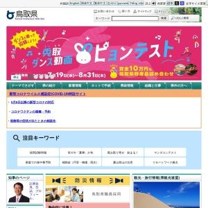 とりネット/鳥取県公式ホームページ