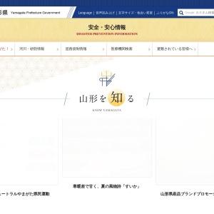 山形県ホームページ