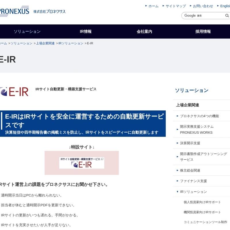 E-IR|株式会社プロネクサス