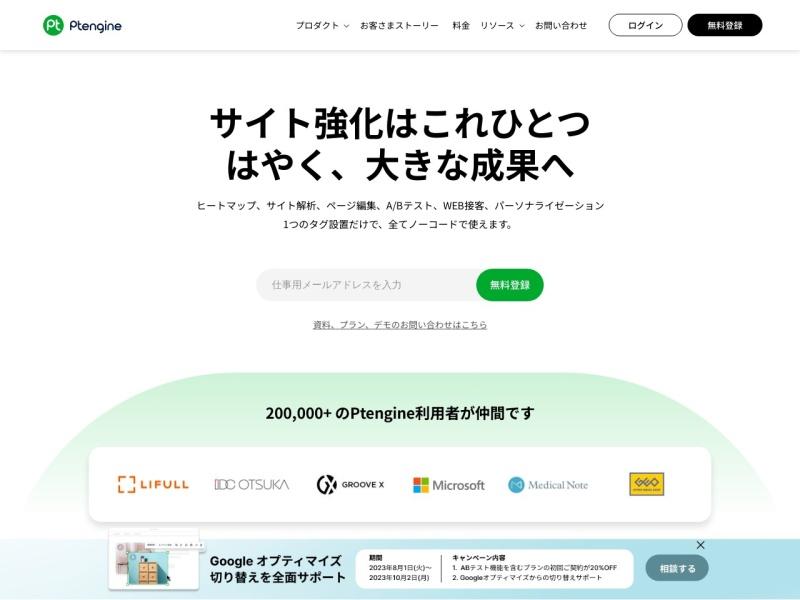 Ptengine | 無料から使えるヒートマップ付きアクセス解析ツール